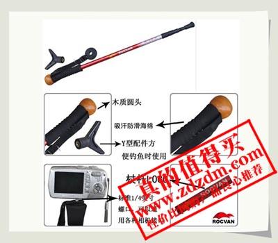 诺可文户外高档二合一单腿相机架、鱼竿架、登山杖,京东商城¥119包邮