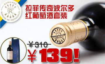 <全国包邮> 仅139元,享原价310元拉菲传奇波尔多红葡萄酒750ml