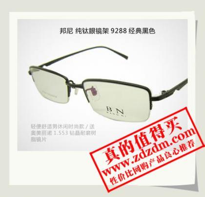 邦尼 纯钛眼镜架9288经典黑色款,买特网¥88包邮,赠奥美丽诺1.553钻晶耐磨树脂镜片(加硬)