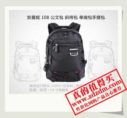 奴曼妮(Numanni)108 公文包 斜挎包 单肩包手提包 14寸电脑包88元包邮