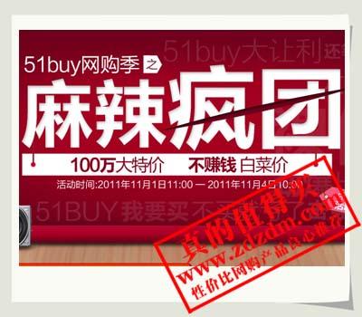 易迅:51buy网购季之麻辣疯团 100万特价 不赚钱 白菜价