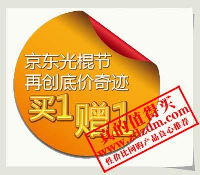 京东商城 买一赠一专区,光棍节再创低价奇迹!