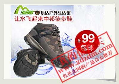 一号店:<全国包邮>仅99元,尊享原价339元全天候雨雪防滑保暖中帮徒步鞋