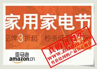 亚马逊 第五届家用家电节 温暖0利润!顶级品牌3折起!秒杀低至9.5元!三重大让利!