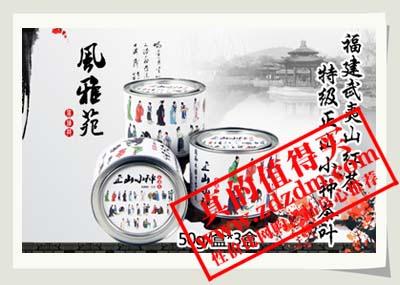 众生福建武夷山红茶特级正山小种茶叶3盒(50g/盒) 京东团购¥56元还包邮