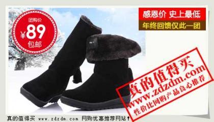 一号店:太平公主 平底磨砂皮流苏铆钉雪地靴 ¥89 包邮