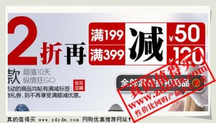 当当网 千品爆款 低至2折 再满¥199减¥50,满¥399减¥120
