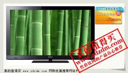 索尼(SONY) KDL-46CX520 46英寸 全高清液晶电视 黑色感恩节回馈!相当于4399成交,下单立减500+400京券,46英寸最畅销型号,性价比之王
