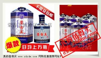 商城蒙古王酒业:爆款包邮 日均上万瓶!蒙古王52度475ml蓝色故乡浓香型高度白酒