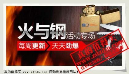 易迅:Zippo 芝宝 207G纯铜金花沙打火机99元,秒杀全网价 + 可使用优惠券