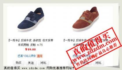 京东商城:一形半的反绒皮皮鞋特价89元包邮