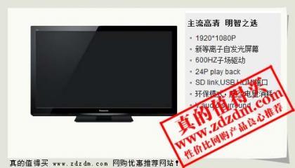 易迅网:Panasonic 松下 TH-P46U33C 46英寸等离子电视【飓风行动】4799元特价再送500元券 相当于4299元!内置底座