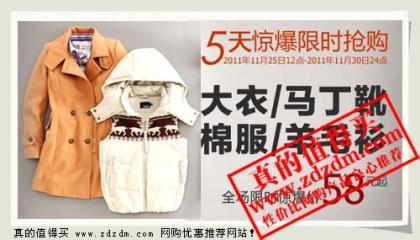 凡客诚品大衣、马丁靴、棉服、羊毛衫,58元起价