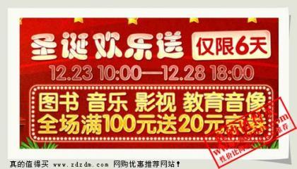 京东:圣诞欢乐送图书、音乐、影视、教育音像全场每满100元送20元京券