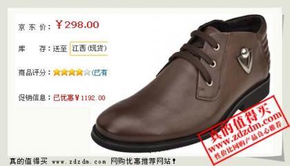 京东:U.S. POLO ASSN.美国马球协会 高档牛皮商务皮鞋D551421-22棕色43现价298元包邮优惠1192元