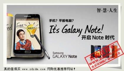 横空出世!Samsung 三星Galaxy Note I9220 3G手机最新旗舰智能机4999元