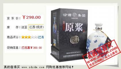 京东:60°汾酒集团老白干原浆酒1500ml【圣诞节狂飙特价298元,直降300元】