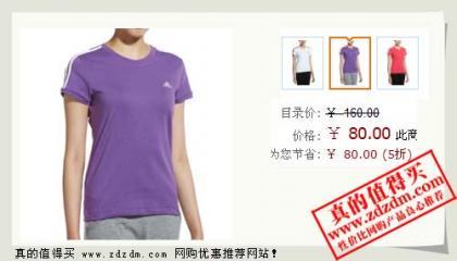 亚马逊中国:adidas 阿迪达斯 基础系列 短袖T恤女式短袖T恤特价80元暴雨
