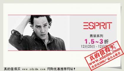 俏物悄语:Esprit仅1.5折起!