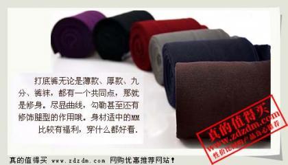 网:韩国修身拉绒裤秋冬加厚拉绒九分裤打底裤6.8元,满35或78元包邮