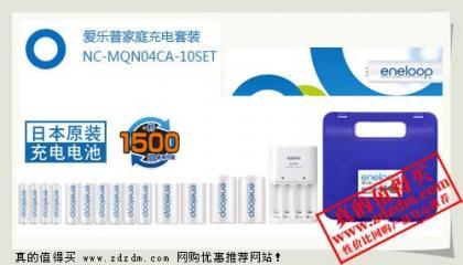京东:三洋爱乐普(eneloop) NC-MQN04CA-10SET 二代家庭充电套装219元包邮