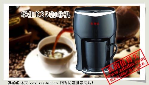 高鸿商城白菜价:华生(Wahson)WS-K25 咖啡机 好评如潮 性价比极高仅39元