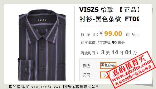 走秀网:VISZS 怡致质感府绸沉稳商务男衬衫超值84元包邮官网69元