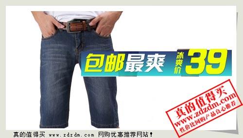 天猫白菜价:独畅团夏季男牛仔短裤39元包邮