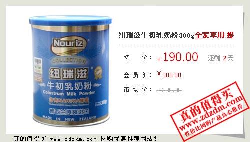 红孩子:牛奶的价格买牛初乳 纽瑞滋(Nouriz)300g牛初乳190元包邮