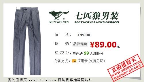 品牌特卖 七匹狼男装 正品 亚麻夏款西裤191104376原299元 特价89元包邮