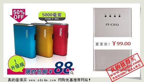 三皇冠:东铭移动电源5000毫安88元包邮+京东IT-CEO U6820 移动电源99元