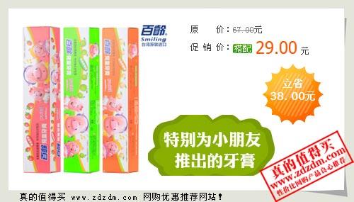台湾进口百龄儿童牙膏三支+百龄牙粉一瓶 原价60元促销价29元包邮