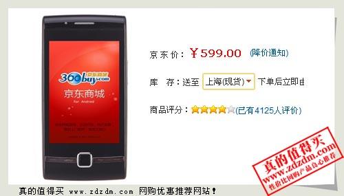 京东:华为(HUAWEI)U8500 3G手机(亚光黑)联通定制 599元包邮