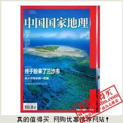 天猫杂志铺:中国国家地理杂志(9月-11月)送3次快递 30元包邮 可用红包