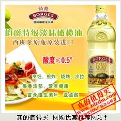 京东:伯爵BORGES特级淡味橄榄油 1L特价49元包邮