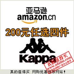 亚马逊:kappa 卡帕 夹克、外套、夏装 200元任选4件