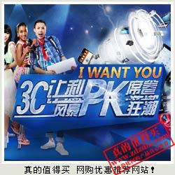 苏宁:携手中国好声音 刮起3C让利风暴 席卷PK狂潮!