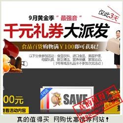 一号店:千元礼券大派发,买食品百货满100就送价值1000元的大礼包