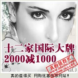 京东:化妆品专场 十二家国际大牌 全场满2000减1000