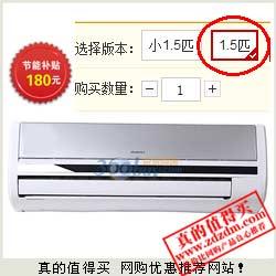 京东:科龙(Kelon)KFR-35GW/UG-1(K27) 1.5匹 壁挂式冷暖空调 四重钜惠1799元