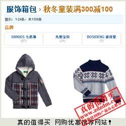 亚马逊:保暖开季 秋冬童装满300减100 各大知名品牌热销中
