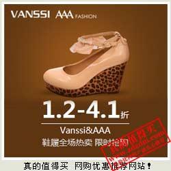 俏物悄语:意大利品牌Vanssi&AAA 2012秋季新品男女鞋全场1.2-4.1折