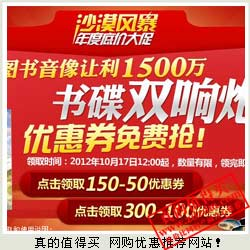 京东:沙漠风暴 书碟双响炮 一折图书专场价格低于电纸书 满300再减150
