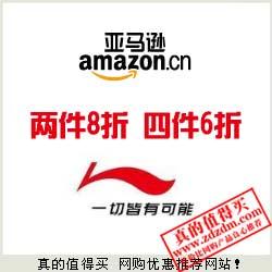 亚马逊:Lining李宁专卖 全场2件8折 4件6折疯抢!