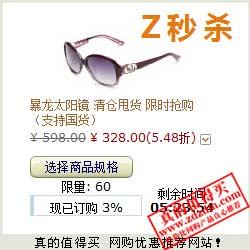 亚马逊:Z秒杀 BOLON 暴龙 时尚偏光太阳镜玉晶质感系列BL2128P12TAC 仅328元