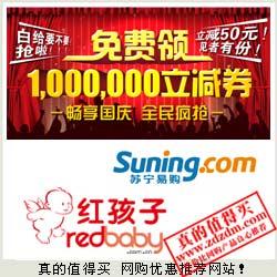 苏宁旗下:红孩子50元券免费领 奶粉、辅食、纸尿裤、童车均可用