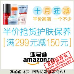 亚马逊:半价抢货 第二波护肤品满299元减150元 第三波预告香水彩妆满399元减200元