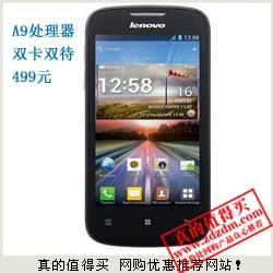 苏宁:联想手机A690(深邃黑)4寸大屏 A9处理器 双卡双待双重红包后499元包邮(活动过期)