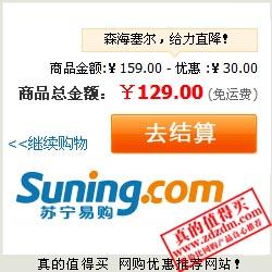 苏宁:森海塞尔 MX365 耳塞式耳机 实付114元包邮 全网最低价(涨30)