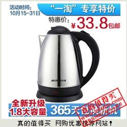 天猫白菜价:AUX/奥克斯 12A15升级版全不锈钢电热水壶 特价33.8元包邮
